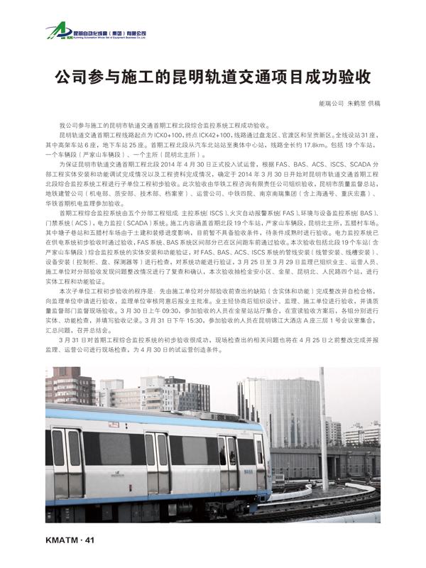 昆自集团企业报2014年刊42