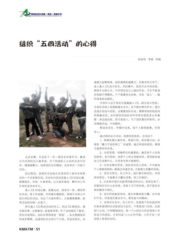 昆自集团企业报2014年刊51