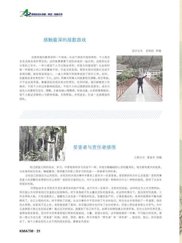 昆自集团企业报2014年刊33