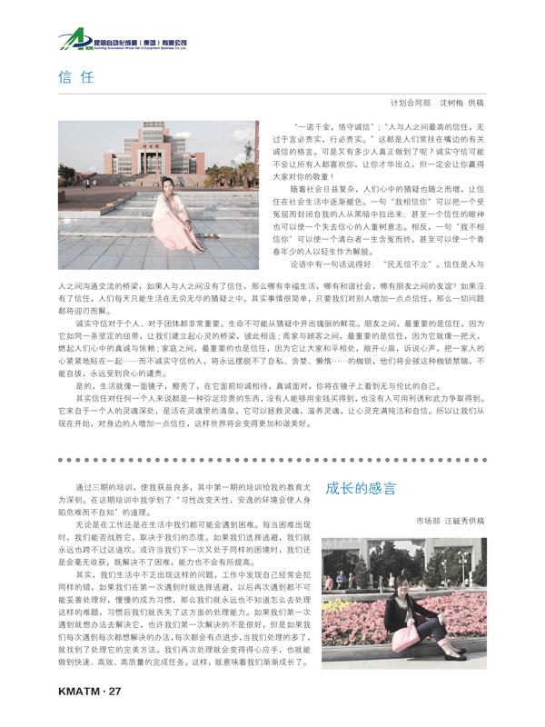 昆自集团企业报2014年刊29