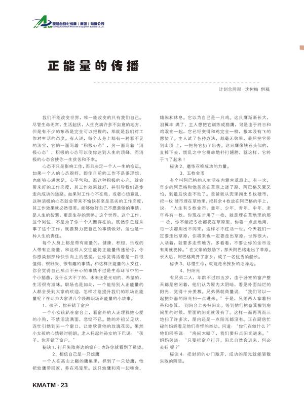 昆自集团企业报2014年刊25