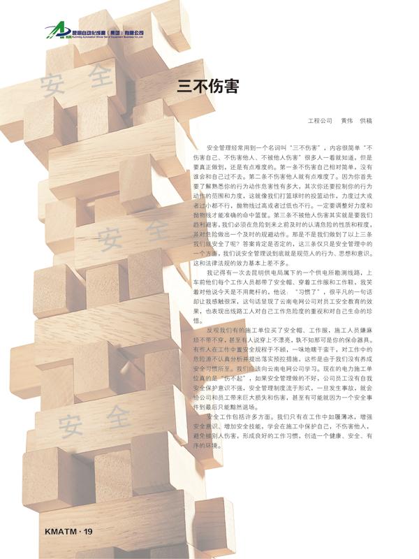 昆自集团企业报2014年刊21