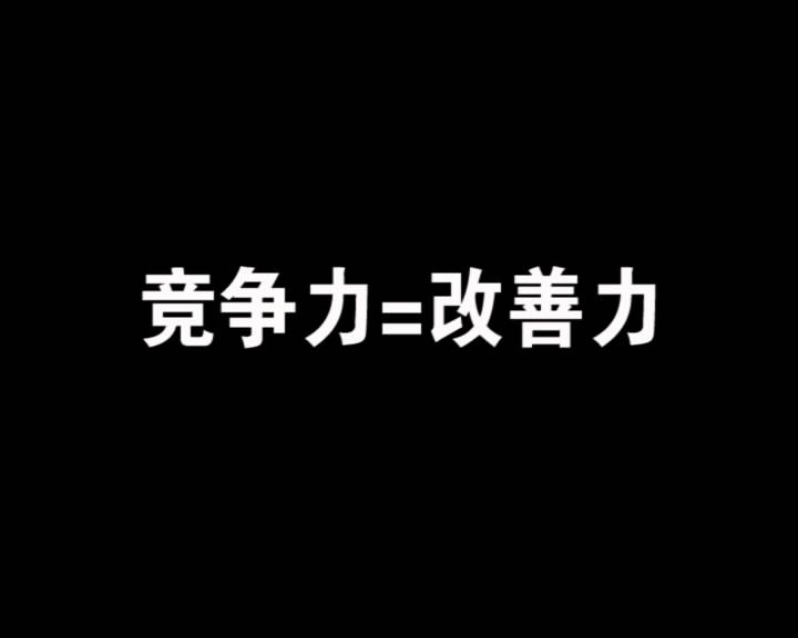竞争力=改善力最终[00_00_03][20160929-111521-1]